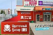 Разработка логотипа 12 - kwork.ru