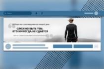 Разработаю оформление которое заметят, для любой социальной сети 19 - kwork.ru