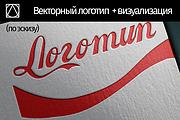Создам логотип по эскизу - отрисую в векторе + Визуализация и Фавикон 5 - kwork.ru