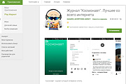 Превращу ваш сайт на wordpress в мобильное приложение для Android 5 - kwork.ru