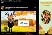 Оформление группы 9 - kwork.ru