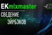 Сведение и мастеринг трека на высочайшем уровне 4 - kwork.ru