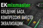 Сведение и мастеринг трека на высочайшем уровне 5 - kwork.ru