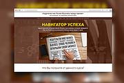 Создание продающих сайтов landing page 37 - kwork.ru