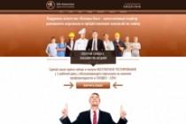 Создание продающих сайтов landing page 30 - kwork.ru
