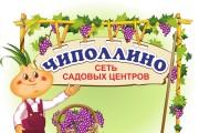 Создание логотипа 31 - kwork.ru
