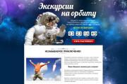 Прототип лендинга 13 - kwork.ru