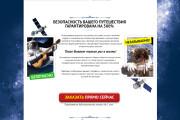 Прототип лендинга 14 - kwork.ru