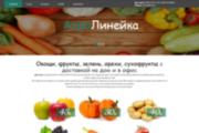 Натяну HTML шаблон на CMS Joomla 3. х 27 - kwork.ru