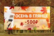 Сделаю 1 баннер статичный для интернета 75 - kwork.ru