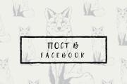 Сделаю картинку для поста в Facebook 7 - kwork.ru