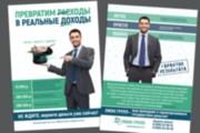 Красивый и уникальный дизайн флаера, листовки 207 - kwork.ru