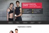 Продающий Landing Page под ключ 109 - kwork.ru