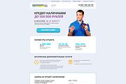 Продающий Landing Page под ключ 110 - kwork.ru