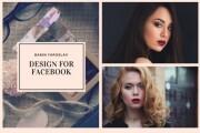 Дизайнерские публикации и обложки для Facebook 10 - kwork.ru