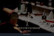Дизайнерские публикации и обложки для Facebook 14 - kwork.ru