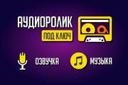 Озвучка автоответчиков, голосовых меню IVR 3 - kwork.ru