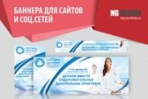 Дизайн баннеров для сайта 22 - kwork.ru