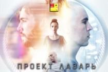 Озвучивание фильмов 4 - kwork.ru