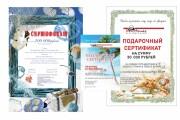 Сделаю сертификат 83 - kwork.ru