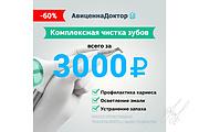 Дизайн баннеров 25 - kwork.ru