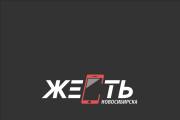 Уникальный логотип 11 - kwork.ru