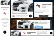 Нарисую 12 статичных баннеров для рекламной сети 11 - kwork.ru