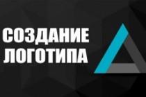 Дизайн логотипа по Вашему желанию 5 - kwork.ru
