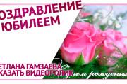 Слайд-шоу - создам семейное, детское видео, видеопоздравление 7 - kwork.ru