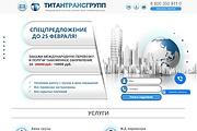 Сайт под ключ. Landing Page. Backend 608 - kwork.ru