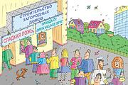 Оперативно нарисую юмористические иллюстрации для рекламной статьи 228 - kwork.ru