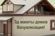 Экстерьеры. 3д модели домов 27 - kwork.ru