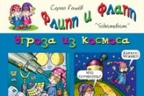 Нарисую стрип для газеты, журнала, блога, сайта или рекламы 47 - kwork.ru