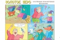Нарисую стрип для газеты, журнала, блога, сайта или рекламы 51 - kwork.ru