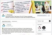 Оформлю группу ВК - обложка, баннер, аватар, установка 124 - kwork.ru