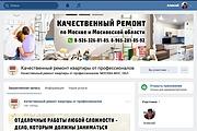 Оформлю группу ВК - обложка, баннер, аватар, установка 125 - kwork.ru