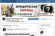 Оформлю группу ВК - обложка, баннер, аватар, установка 126 - kwork.ru