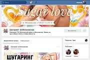 Оформлю группу ВК - обложка, баннер, аватар, установка 129 - kwork.ru