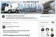 Оформлю группу ВК - обложка, баннер, аватар, установка 131 - kwork.ru