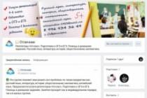 Оформлю группу ВК - обложка, баннер, аватар, установка 118 - kwork.ru