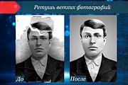 Ретушь фотографий, восстановление утраченных фрагментов 16 - kwork.ru