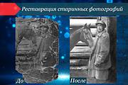 Ретушь фотографий, восстановление утраченных фрагментов 17 - kwork.ru