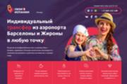 Копирование Landing Page 128 - kwork.ru