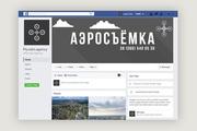 Обложка для Facebook 9 - kwork.ru