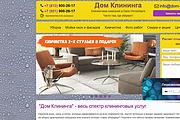 Доработка верстки 20 - kwork.ru