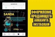 Оформлю соц сеть 13 - kwork.ru