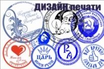 Сделаю дизайн печати, штампа 12 - kwork.ru