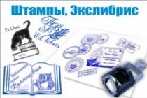 Сделаю дизайн печати, штампа 13 - kwork.ru