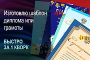 Изготовлю шаблон диплома, сертификата или грамоты 43 - kwork.ru