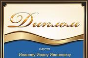Изготовлю шаблон диплома, сертификата или грамоты 44 - kwork.ru